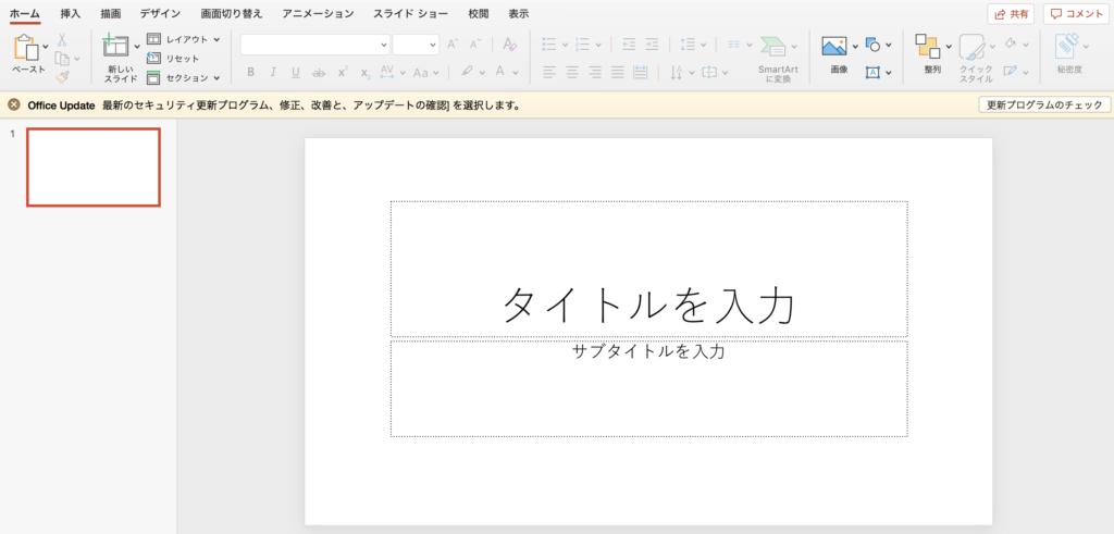 Office PowerPoint 利用方法