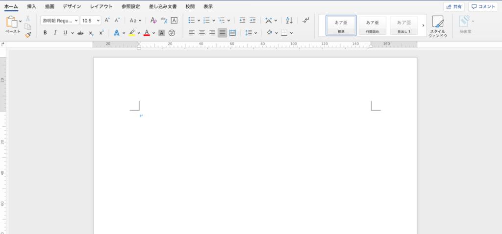 Office Word 利用方法
